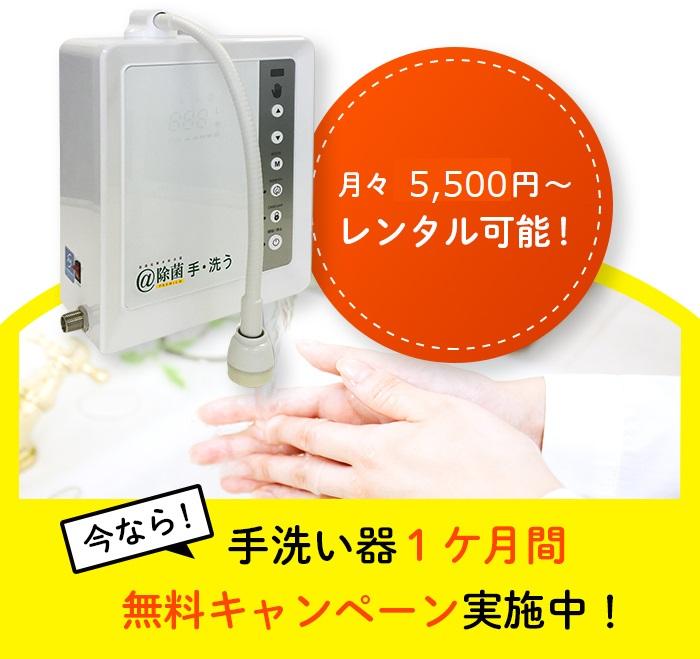 今なら!手洗い器1ヶ月間無料キャンペーン実施中!