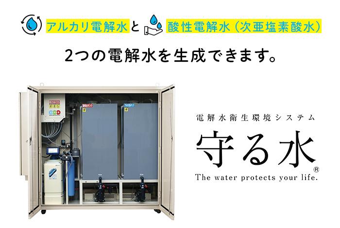 アルカリ電解水と酸性電解水(次亜塩素酸水)2つの電解水を生成出来ます。