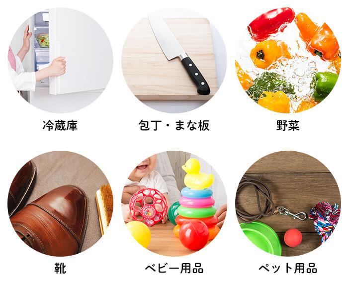 冷蔵庫 包丁・まな板 野菜 靴 ベビー用品 ペット用品
